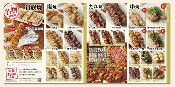 menu_jp_02.jpg